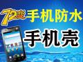 72变手机防水镀膜