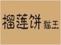猫王榴莲饼