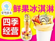 艾雪公主鲜果冰淇淋