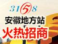 3158安徽站招商