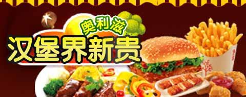创意招牌设计汉堡