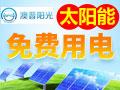澳普阳光太阳能发电