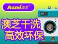 AOZHI澳芝洗衣生活馆