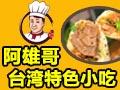 阿雄师傅台湾小吃