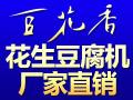 百花香花生豆腐机