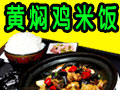百味黄焖鸡米饭