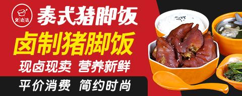 煲功坊泰式猪脚饭