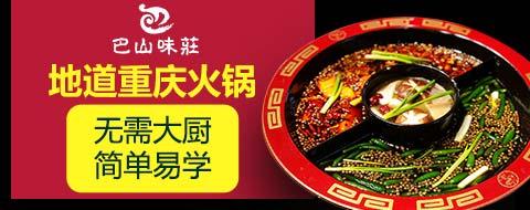 巴山味庄老重庆街市火锅