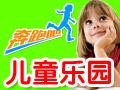 奔跑吧儿童乐园