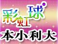 魔幻彩虹球