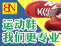 BN运动鞋