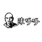 陈嗲嗲麻辣香锅