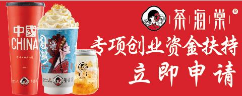 茶海棠茶饮