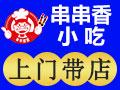 串串婆婆涮烤潮店