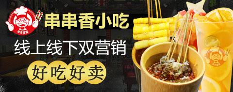 串串婆婆涮烤吧