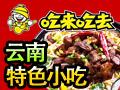 吃来吃去云南小吃