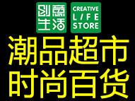 创意生活百货超市