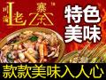 川渝老寨子特色餐饮