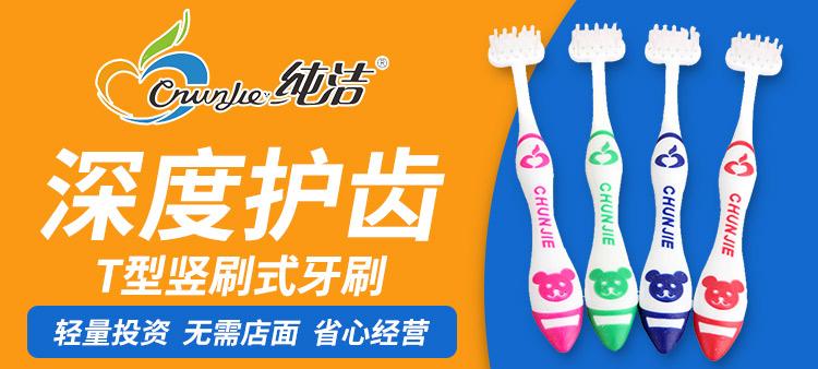 纯洁T型竖刷式牙刷