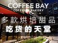 COFFEEBAY烘培甜品