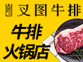 叉图牛排火锅