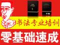陈翔四力法书法