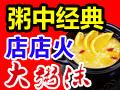 大粥沫中式营养粥