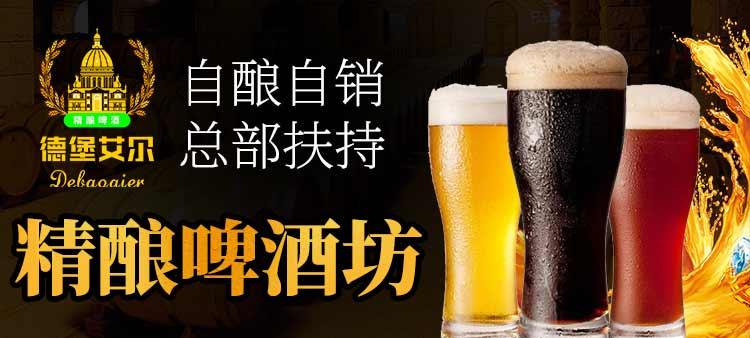 北京精酿啤酒加盟