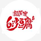 湖南斗腐倌品牌运营管理有.
