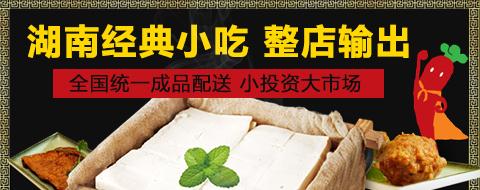 斗腐倌白沙豆腐