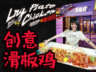 DM分米鸡快餐