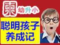 东幼升小课程培训