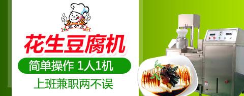 花生豆腐加盟厂家哪里有
