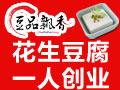 豆品飘香豆腐机