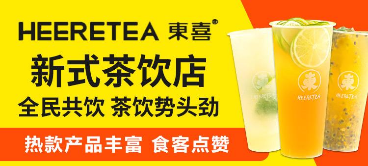 HEERETEA東喜茶饮加盟