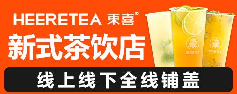 HEERETEA東喜茶饮