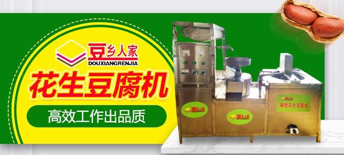 花生豆腐设备