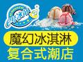e号冰站冰淇淋