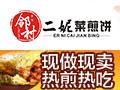 邻村二妮菜煎饼