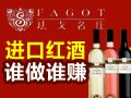 珐戈名庄红酒
