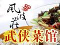风波庄武侠菜馆