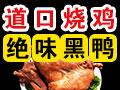 福味祥烧鸡绝味黑鸭
