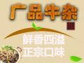 广品牛杂火锅