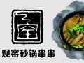 观窑砂锅串串