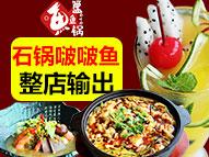簋鱼锅钵钵鱼快餐