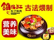 锅得缸坛子焖肉