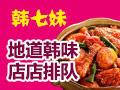 韩七妹韩式料理