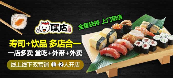 嘿爱你寿司