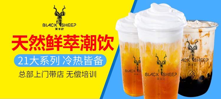 加盟茶饮品牌