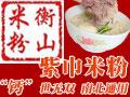 衡山紫巾米粉